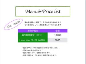 FOR MIND メニュー表